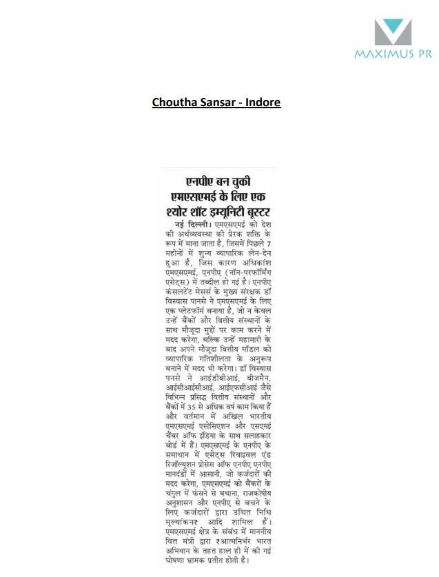 Choutha Sansar - Indore