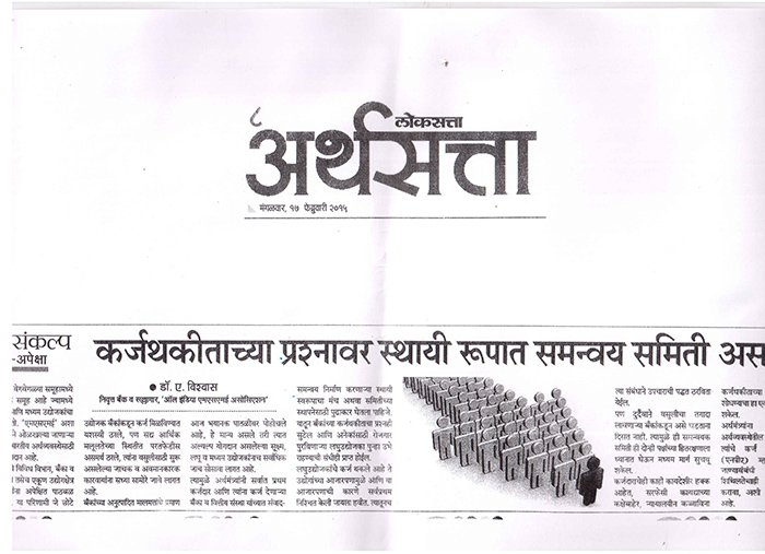 Loksatta 17th Feb